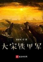 大宋鐵甲軍