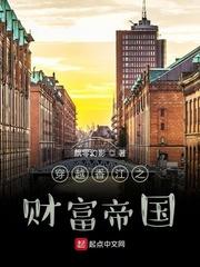 穿越香江之財富帝國